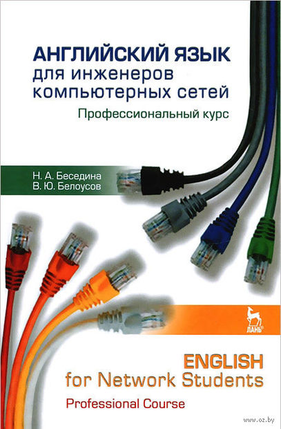 Английский язык для инженеров компьютерных сетей. Профессиональный курс. В. Белоусов, Н. Беседина