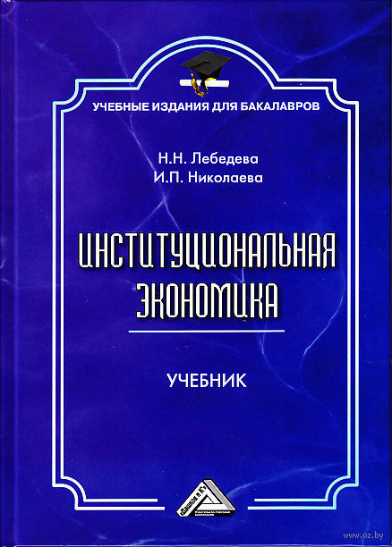 Институциональная экономика. Надежда Лебедева, Ирина Николаева