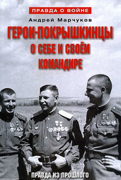 Герои-покрышкинцы о себе и своем командире 1941-1945. Андрей Марчуков