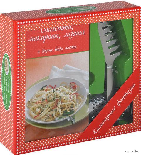 Спагетти, макароны, лазанья и другие виды пасты. Алексей Неделько