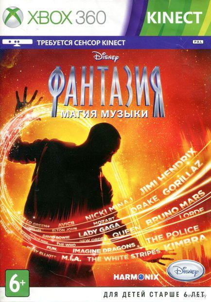 Фантазия: Магия музыки (только для MS Kinect) (Xbox 360)