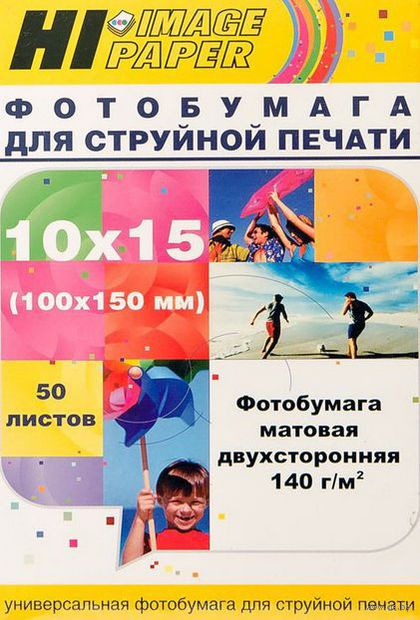 Фотобумага матовая двусторонняя (50 листов, 140 г/м, 10х15 см)