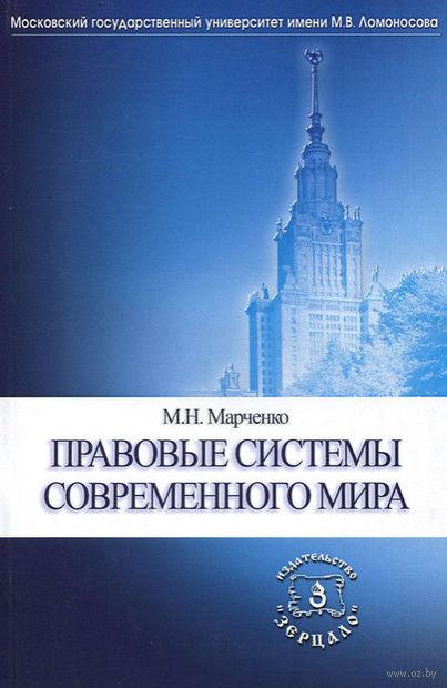Правовые системы современного мира. Михаил Марченко