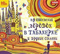 Городок в табакерке и другие сказки. Владимир Одоевский