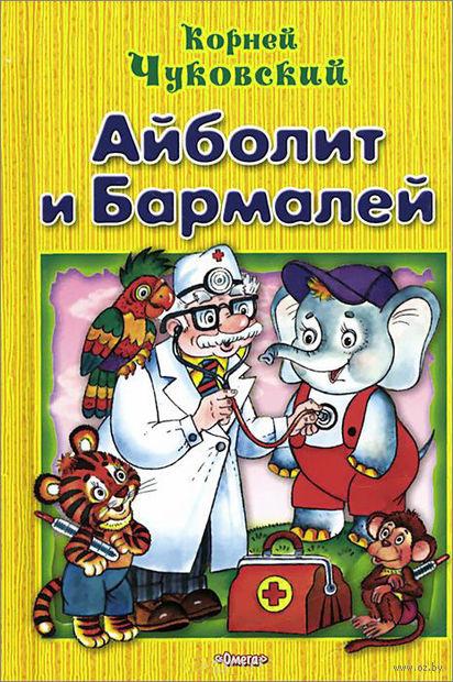 Айболит и Бармалей. Корней Чуковский
