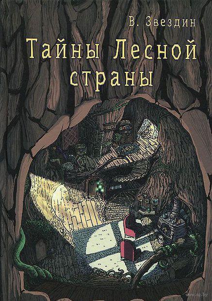 Тайны Лесной Страны. Василий Звездин