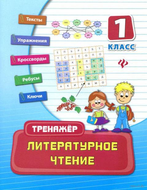 Литературное чтение. 1 класс. Ирина Таровитая