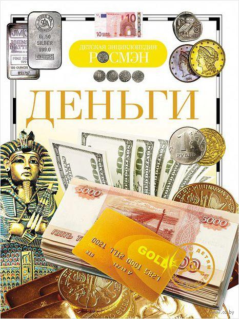 Деньги. Владимир Никишин
