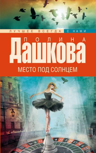 Место под солнцем (м). Полина Дашкова