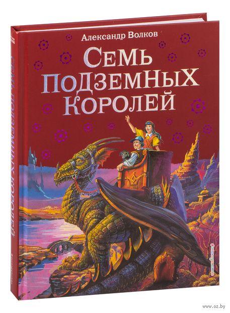 Семь подземных королей. Александр Волков