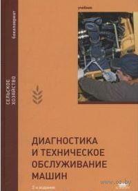 Диагностика и техническое обслуживание машин. А. Ананьин, В. Михлин, И. Габитов