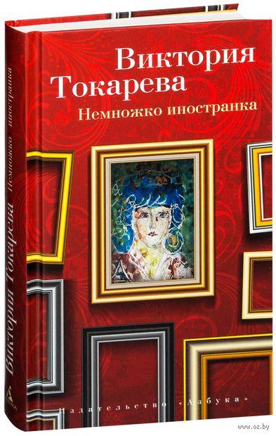 Немножко иностранка. Виктория Токарева