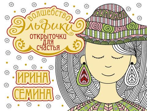 """Книга-открытка """"Открыточки для счастья. Волшебство Эльфики"""" — фото, картинка"""