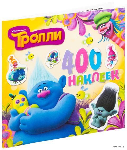 Тролли. 400 наклеек — фото, картинка