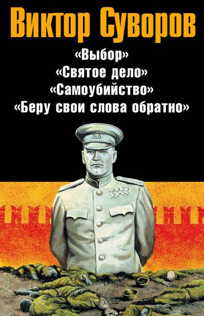 Виктор Суворов. Комплект из 4 книг — фото, картинка