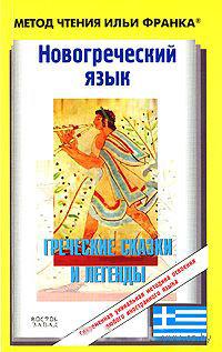 Новогреческий язык. Греческие сказки и легенды. Наталия Самохвалова