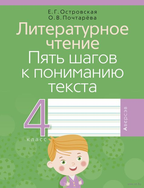 Литературное чтение. Пять шагов к пониманию текста. 4 класс — фото, картинка