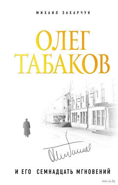 Олег Табаков и его 17 мгновений — фото, картинка
