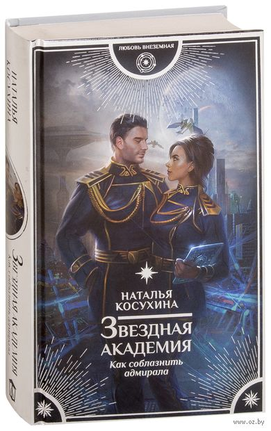 Звездная академия. Как соблазнить адмирала — фото, картинка