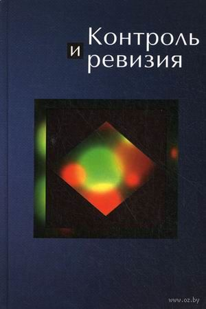 Контроль и ревизия. Е. Федорова, Ольга Ахалкаци, М. Вахорина