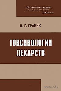 Токсикология лекарств. Владимир Граник