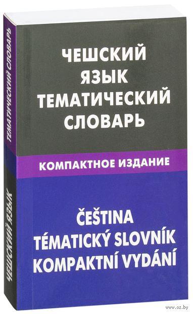 Чешский язык. Тематический словарь. Компактное издание — фото, картинка