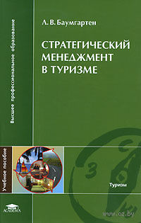 Стратегический менеджмент в туризме. Леонид Баумгартен
