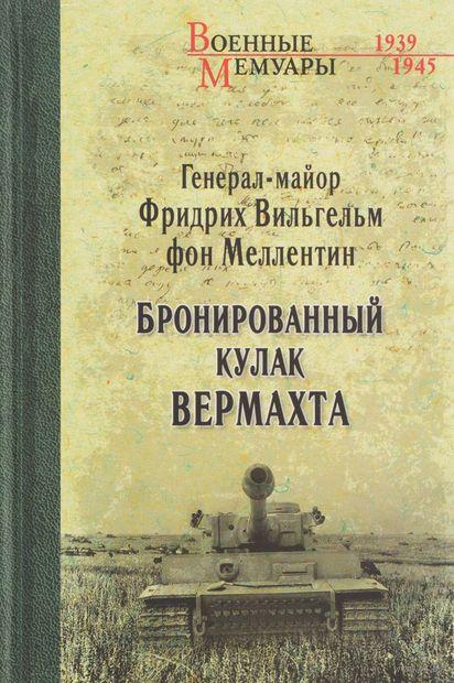 Бронированный кулак вермахта. Фридрих фон Меллентин
