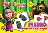 """МЕМО """"Маша и Медведь"""" (парные картинки)"""
