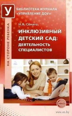 Инклюзивный детский сад: деятельность специалистов. Методическое пособие. Н. Семаго