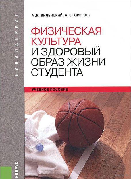Физическая культура и здоровый образ жизни студента. Михаил Виленский, Анатолий Горшков
