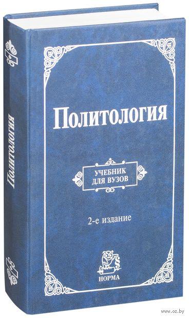 Политология. Виктор Перевалов