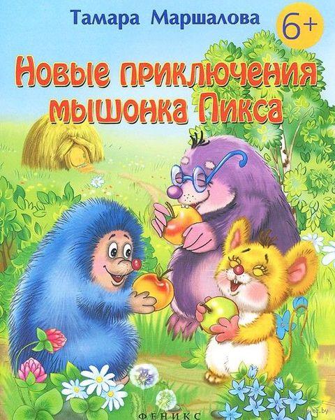 Новые приключения мышонка Пикса. Тамара Маршалова