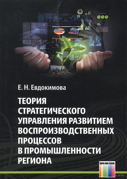 Теория стратегического управления развитием воспроизводственных процессов в промышленности региона — фото, картинка