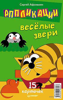 Аппликации. Веселые звери (15 карточек). Сергей Афонькин