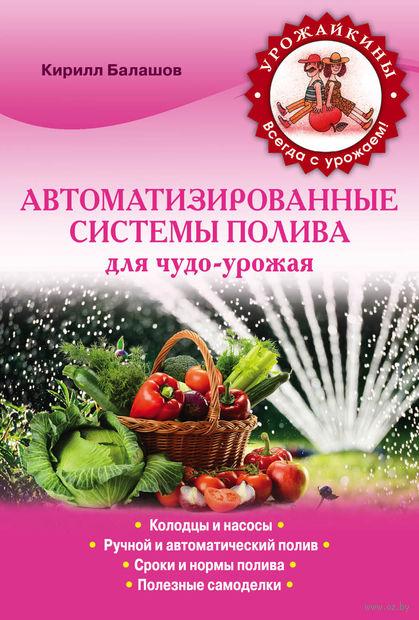 Автоматизированные системы полива для чудо-урожая. Кирилл Балашов