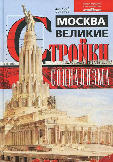Москва. Великие стройки социализма. Алексей Рогачев