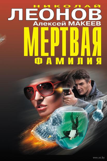 Мертвая фамилия. Николай Леонов, Алексей Макеев