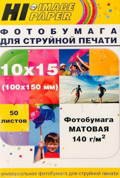 Фотобумага матовая односторонняя (50 листов, 140 г/м, 10х15 см)