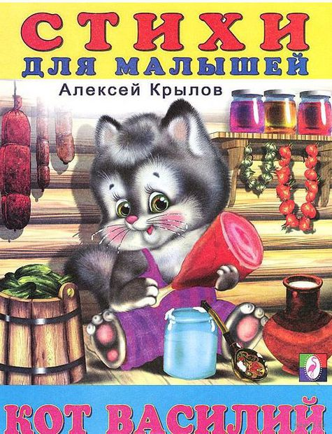 Кот Василий. А. Крылов