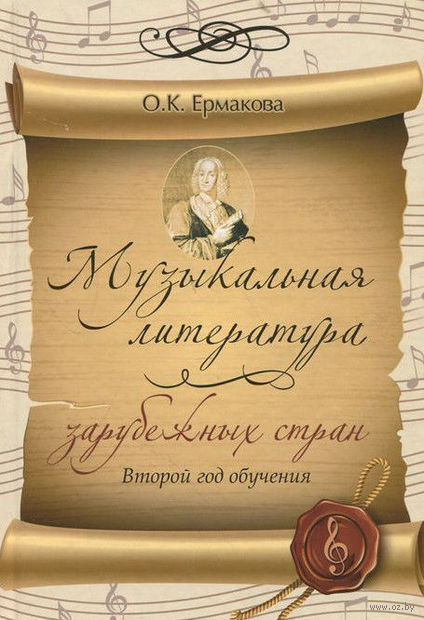 Музыкальная литература зарубежных стран. 2 год обучения. Ольга Ермакова