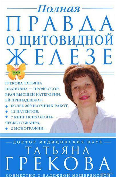 Полная правда о щитовидной железе. Татьяна Грекова, Надежда Мещерякова