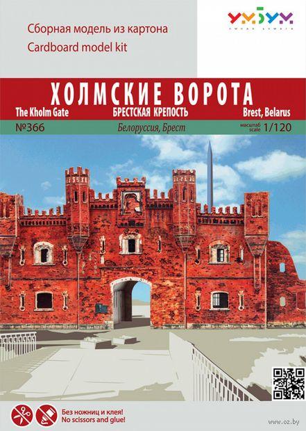 """Сборная модель из картона """"Холмские ворота. Брестская крепость"""" (масштаб: 1/120) — фото, картинка"""