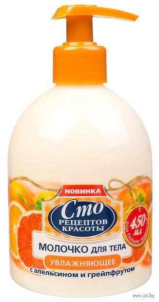 "Молочко для тела ""Апельсин и грейпфрут"" (450 мл)"