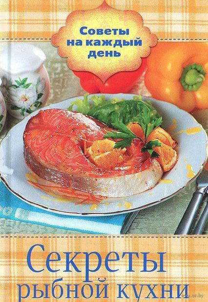Секреты рыбной кухни — фото, картинка