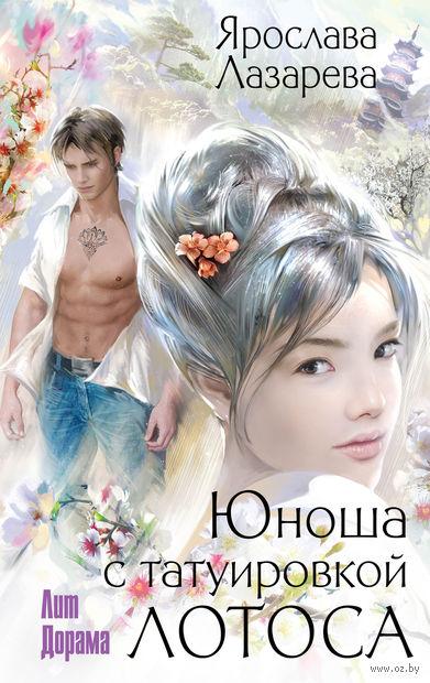 Юноша с татуировкой лотоса. Ярослава Лазарева