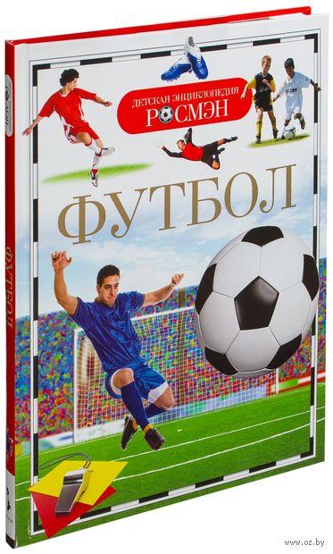 Футбол. Наталья Котятова