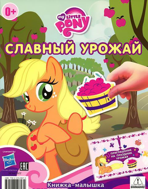 My Little Pony. Славный урожай. Гала-концерт. Книжка-малышка с переводными картинками
