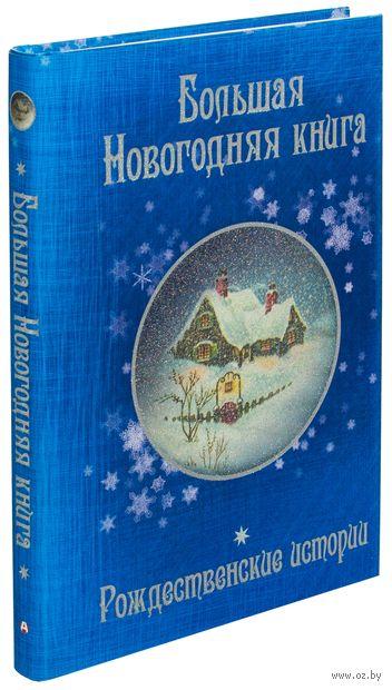 новогодняя книга рождественские истории нет