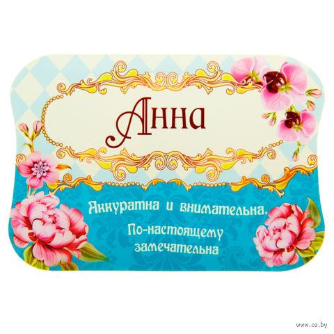 """Магнит пластмассовый """"Анна"""" (10х6,9 см)"""